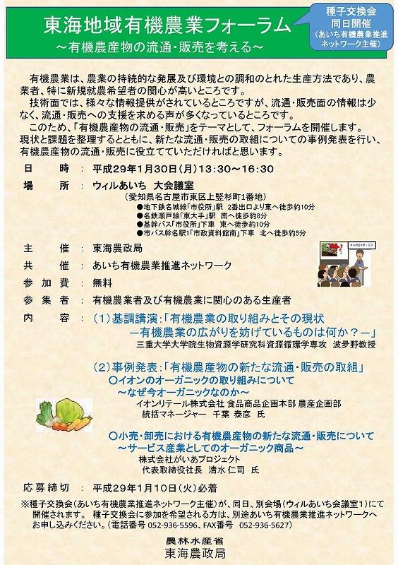 20170130yuki-forum