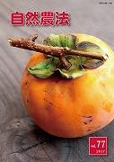s-自然農法77号表紙