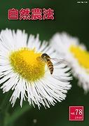 s-自然農法78号表紙