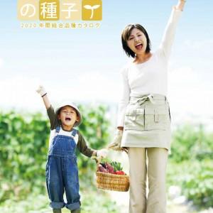 catalogue2020 1