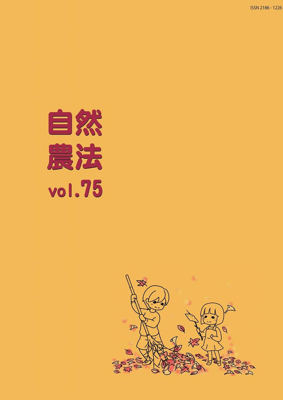 s-75号表紙