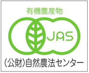 JAS自然農法センター