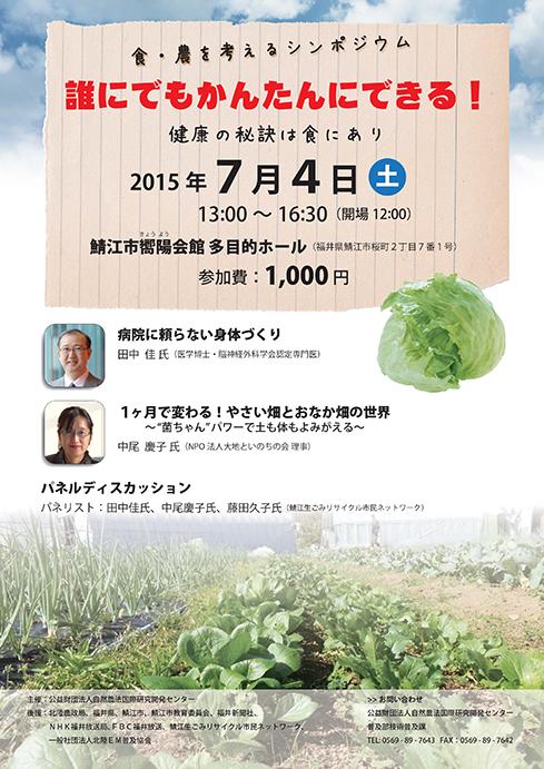 symposium2015fukui