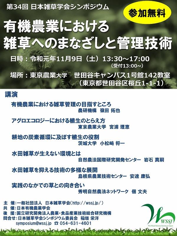 s-2019年雑草学会シンポポスター