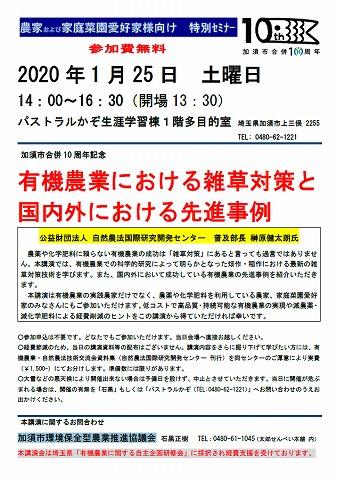s-スクリーンショット 2019-12-27 10.50.35